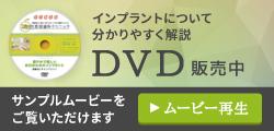 DVD販売中 インプラントについて分かりやすく解説
